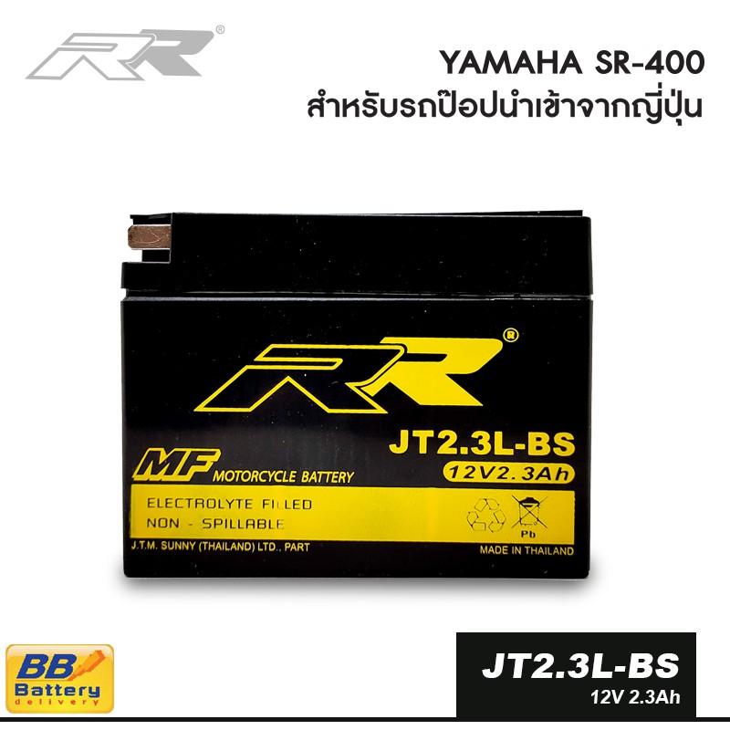 แบตเตอรี่ มอเตอร์ไซด์ ยามาฮ่า SR400 แบตเตอรี่ รถป๊อบ ZX DJ1 Di O Battery Motorcycle Yamaha SR400 ยี่ห้อ RR JT2.3L OgkR