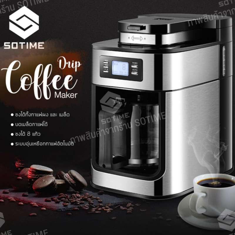 sotime เครื่องชงกาแฟและบดเมล็ดกาแฟ เครื่องทำกาแฟ เครื่องเตรียมเมล็ดกาแฟ อเนกประสงค์