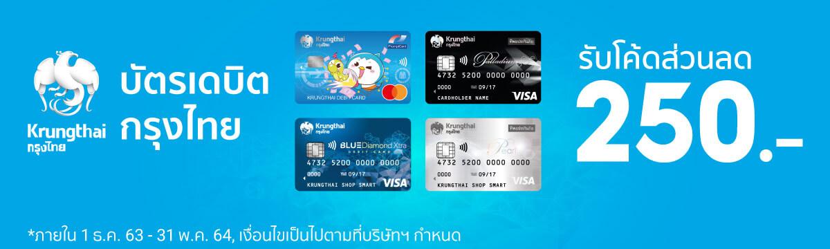 KTB Debit Monthly [1 Dec 20 - 31 May 21]