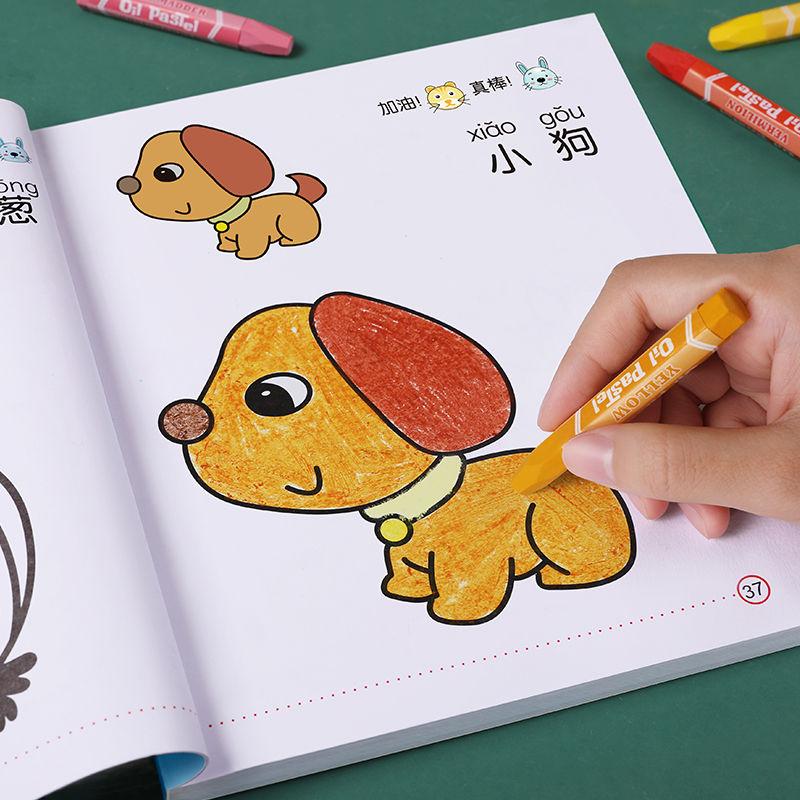 Shuzhi Picture Book Painting Book Kindergarten Coloring Book Child's Drawing Book Coloring Book Simple Stroke Brush Set
