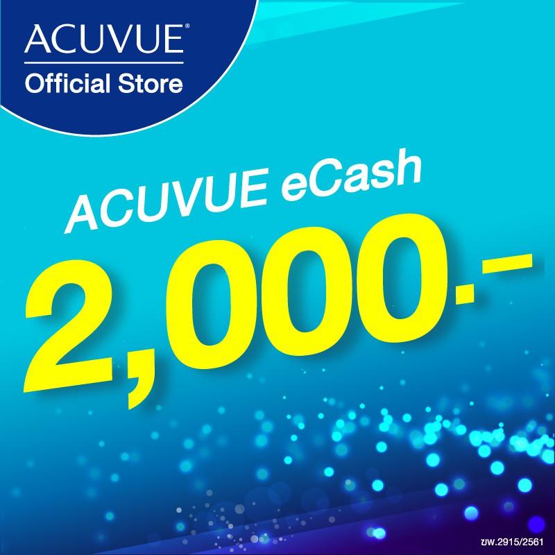 [e-Coupon] Acuvue Ecash คูปองแทนเงินสด มูลค่า 2,000 บาท สำหรับแลกซื้อ คอนแทคเลนส์ Acuvue.