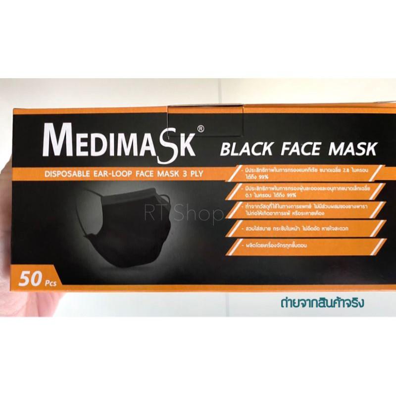 หน้ากากอนามัยสีดำ Medimask ของแท้จากโรงงาน รุ่นล่าสุดไส้กรองสีดำ