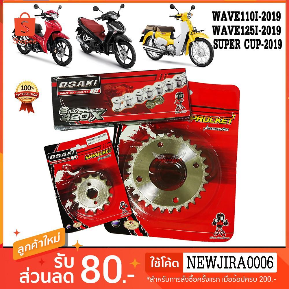 ●ชุด โซ่ + สเตอร์  เลส OSAKI 420 สำหรับรถ SUPER CUP 2018 , WAVE110I 2019 - 2021 เวฟ110i LED✨