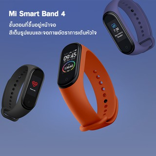 Image # 4 of Review Xiaomi Mi Band 4 สายรัดข้อมืออัจฉริยะSmart Band สมาร์ทวอทช์ [Multi-Language] smart watch Wristband Sports smart bracelet