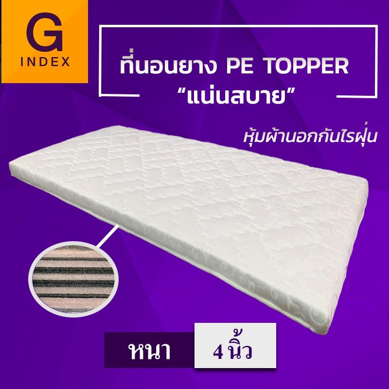 Gindex ที่นอนยางPE ล้วน / topper หุ้มผ้านอกกันไรฝุ่น หนา 4 นิ้ว ขนาด 3 ฟุต  / 3.5 ฟุต / 5 ฟุต / 6 ฟุต