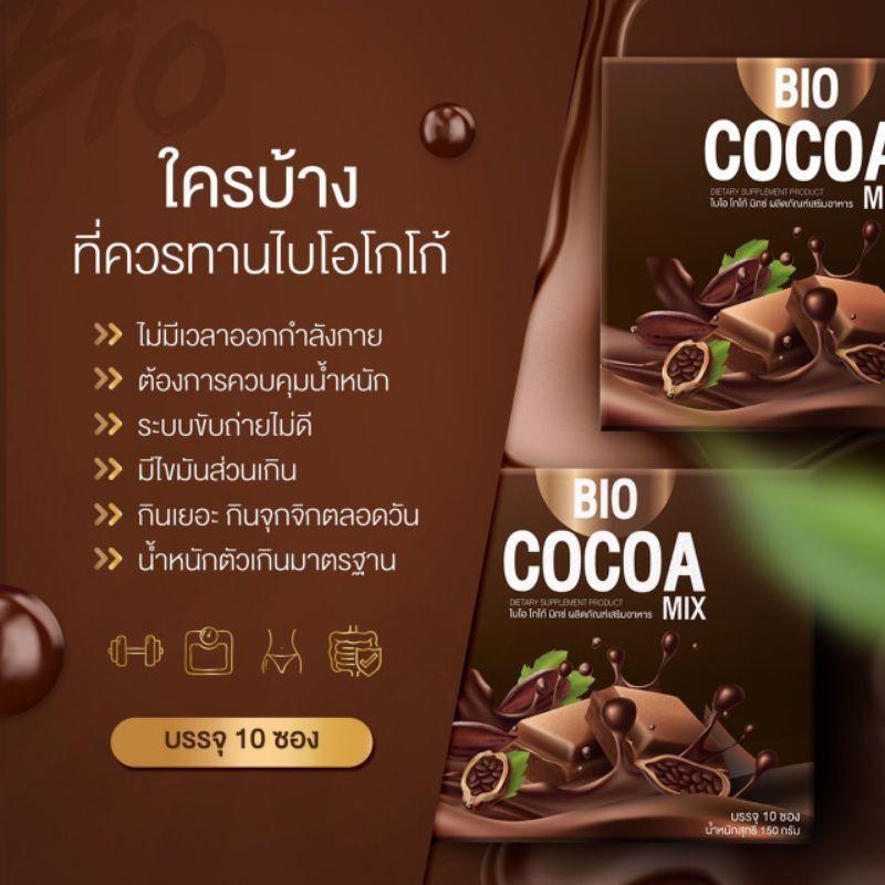 ผลิตภัณฑ์ใหม่☒กาแฟ เนสกาแฟ เมล็ดกาแฟ ไบโอ โกโก้มิกซ์ Bio Cocoaของแท้  💯% ไม่กรีดอย.จ้า