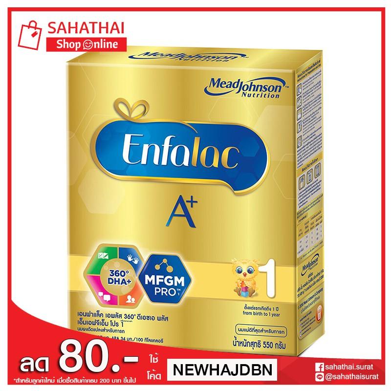 Enfalac A+ สูตร 1 เอนฟาแล็ค เอพลัส 360 ดีเอชเอพลัส สูตร 1 ขนาด 550 กรัม