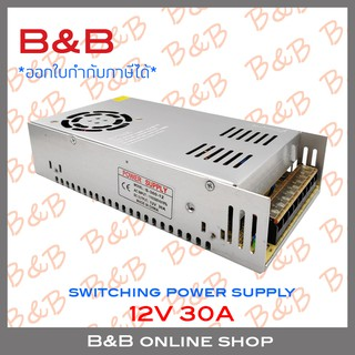 Switching Power Supply 12V 30A BY B&B ONLINE SHOP