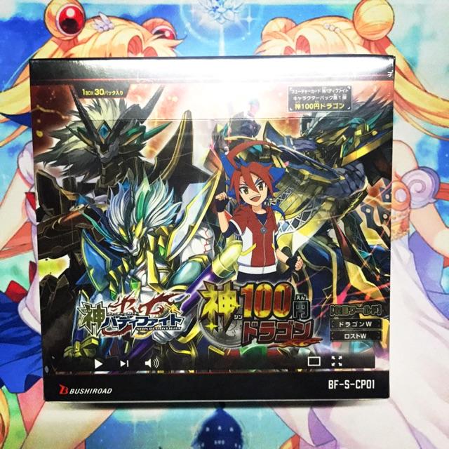 Future Card Shin Buddyfight Character Pack Vol 1 Shin 100 Yen Dragon 30Pack  BOX