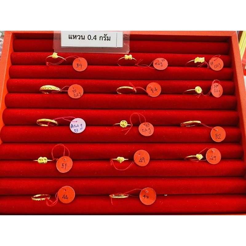 แหวนทองแท้0.4กรัม96.5เปอเซ็น