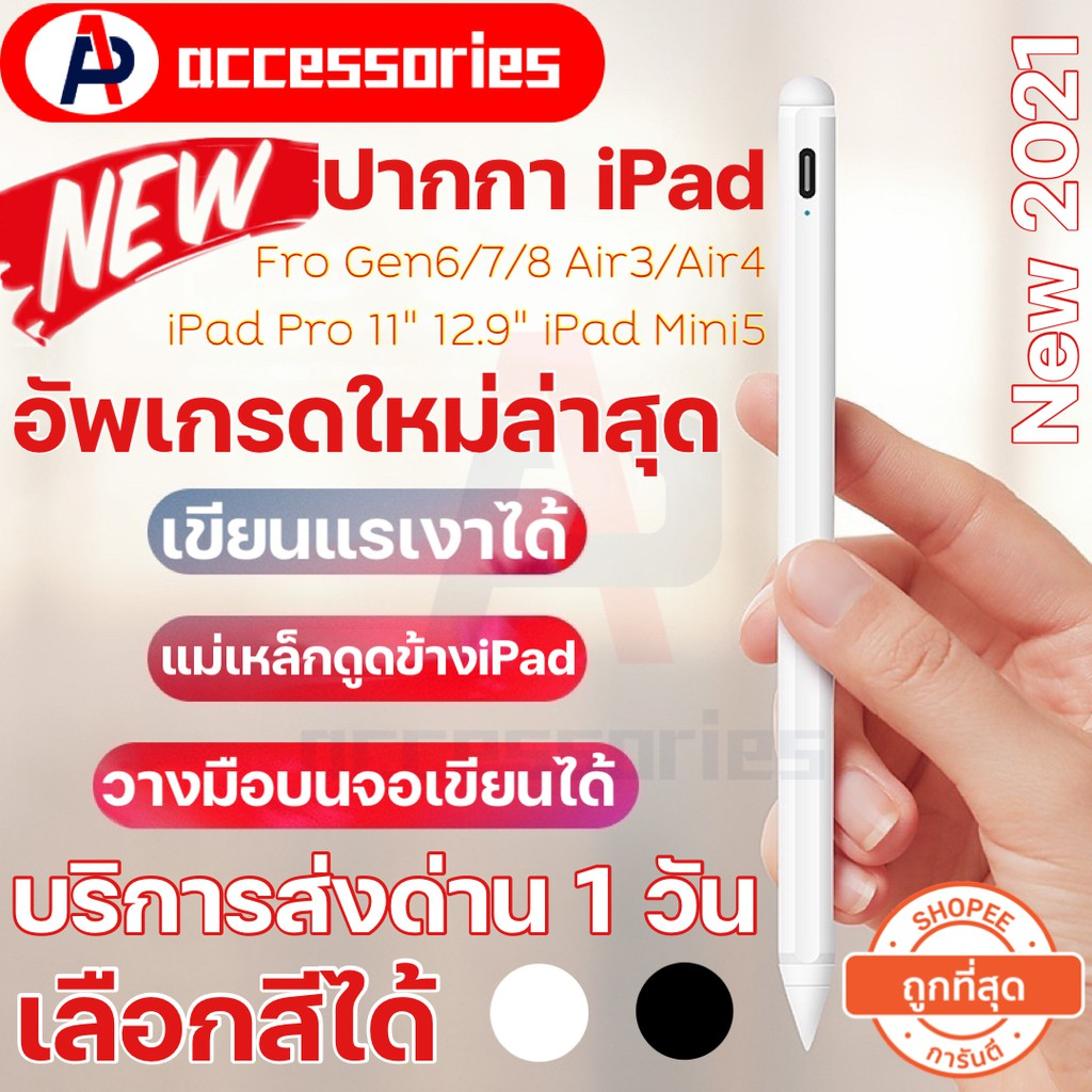 วางมือบนจอ+แรเงามีของแถมปากกาไอแพดApplePencil stylus 10th Gen สำหรับ iPad Air3/Air4 mini5 Gen6/7/8 iPad proปากกา ipad e1