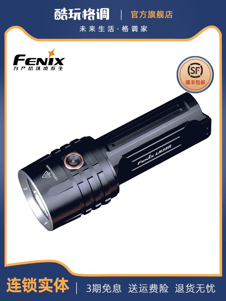 Fenixฟีนิกซ์LR35Rค้นหาไฟฉายสว่างสุดType-Cตรงชาร์จอินเตอร์เฟซกลางแจ้ง