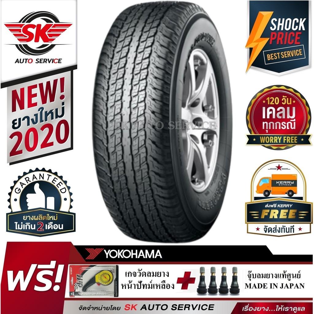 YOKOHAMA ยางรถยนต์ 265/65R17 (กระบะขอบ17) รุ่น GEOLANDAR G94 4 เส้น (ใหม่กริ๊ปปี2020)