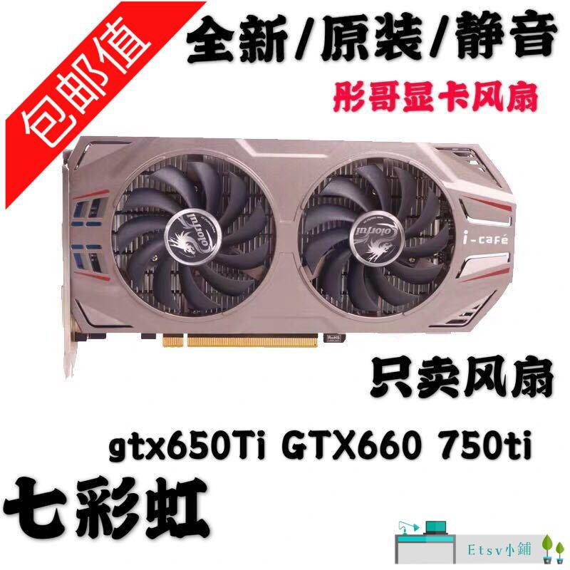 พัดลมระบายความร้อน Gtx 650 Ti Gtx 660 750 Ti