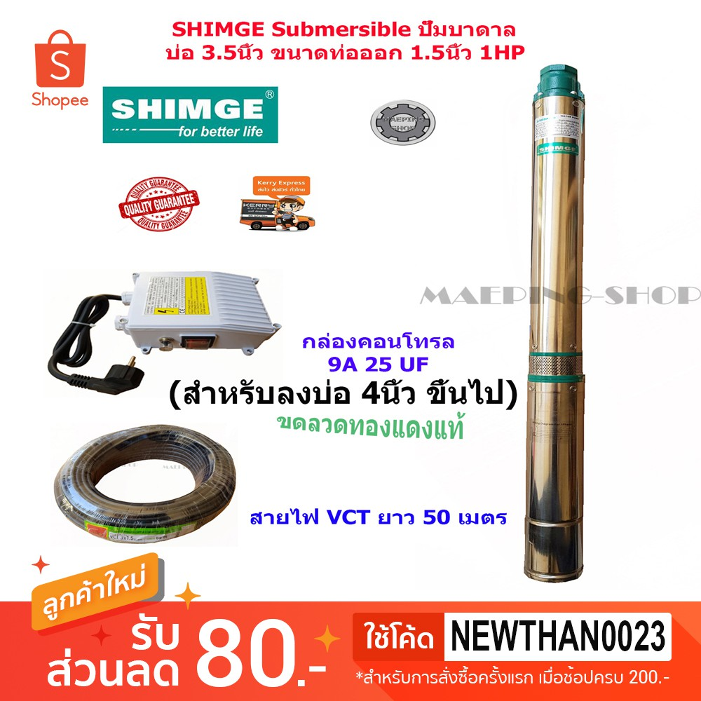 SHIMGE ปั๊มน้ำบาดาล ปั๊มซับเมอร์ส บ่อ 3.5นิ้ว (สำหรับลงบ่อ 4นิ้ว ขึ้นไป) ขนาดท่อออก 1.5นิ้ว 1HP + กล่องคอนโทรล