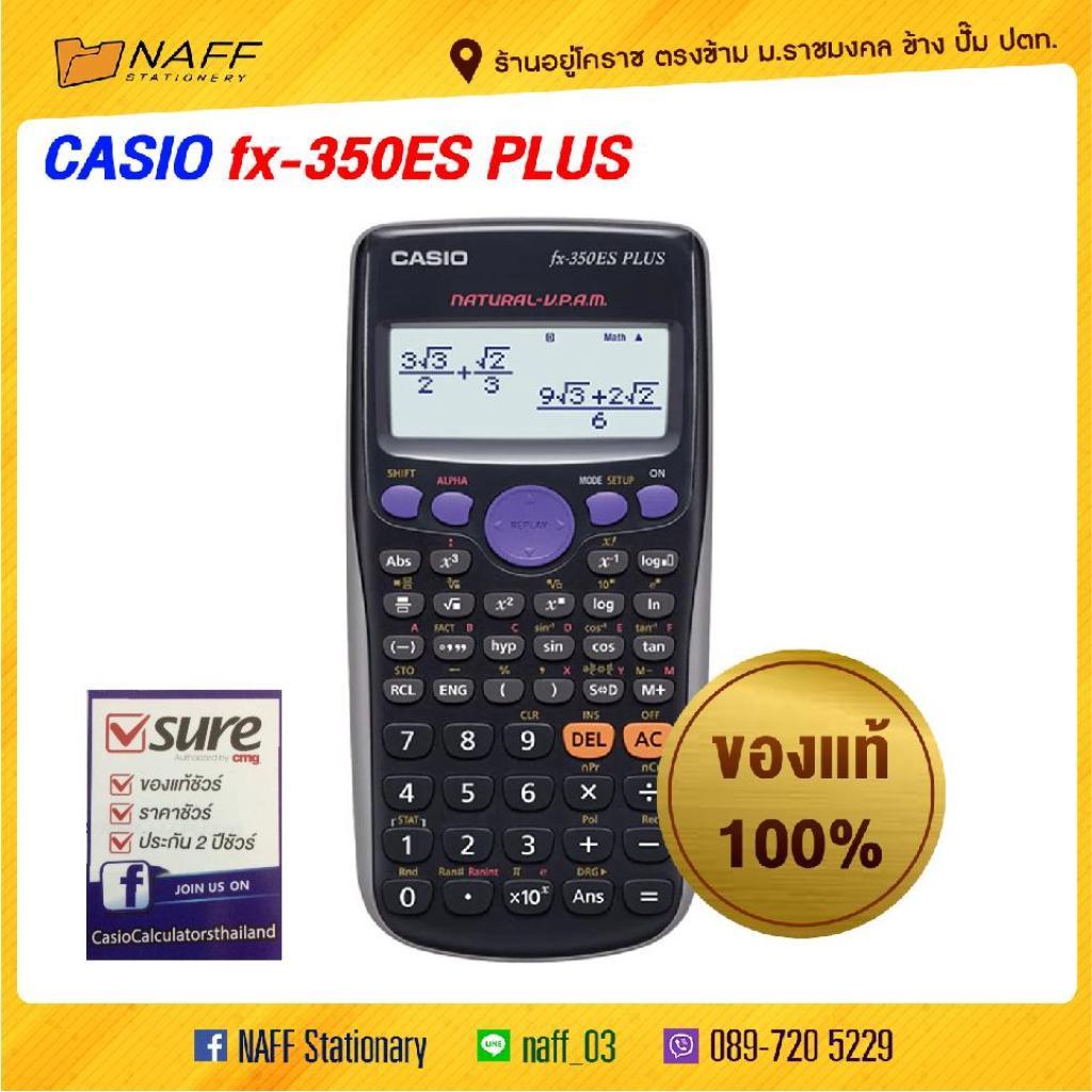 เครื่องคิดเลข CASIO fx-350ES PLUSครื่องคิดเลข CASIO fx-350ES PLUS