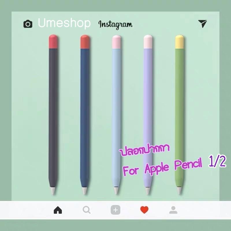 【สต็อกพร้อม】ปลอก สำหรับPencil 1&2 Case เคส ปากกา ซิลิโคน ปลอกปากกาซิลิโคน เคสปากกาสำหรับApplePencil silicone sleeve