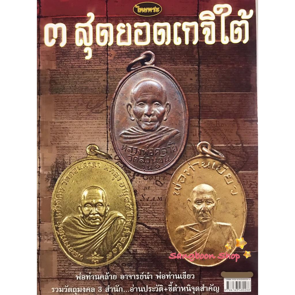 หนังสือพระเครื่องไทยพระ 3สุดยอดเกจิแดนใต้ พ่อท่านคล้าย อาจารย์นำ พ่อท่านเขียว