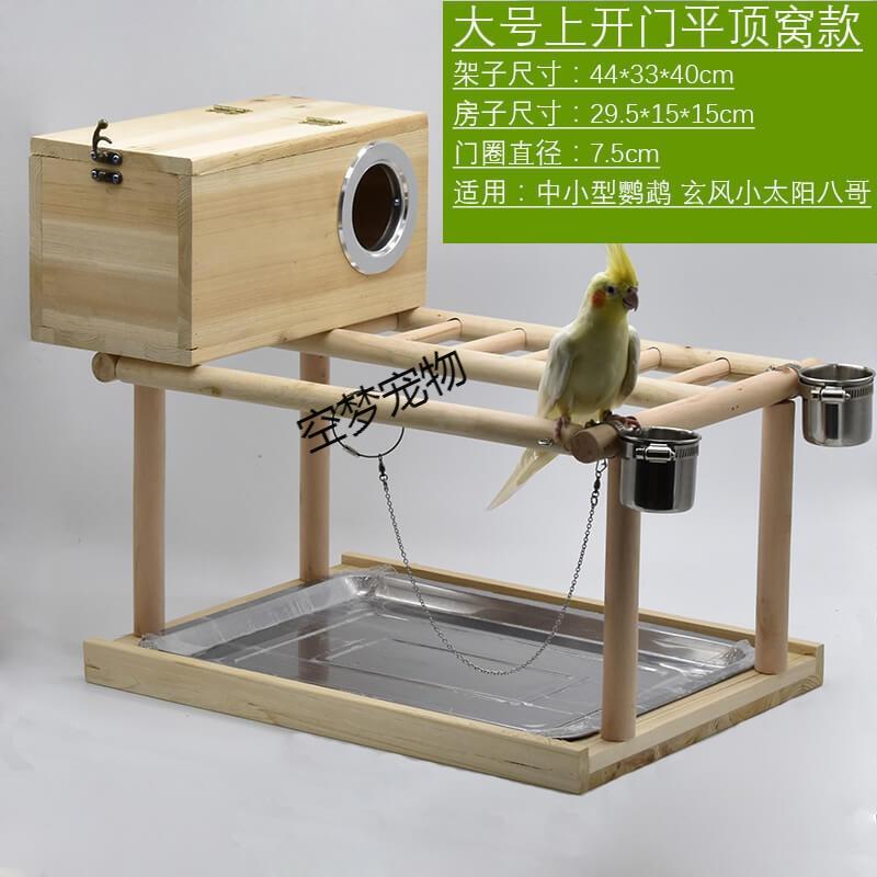 ขายจุด. นกแก้วยืนไม้เนื้อแข็งมีบ้านนกบันไดยืนดอกโบตั๋น Xuanfeng ดวงอาทิตย์ขนาดเล็กยืนเสานกยืนศูนย์บ่มเพาะกล่องกรงนก