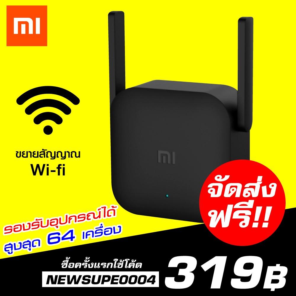 [ส่งด่วน 1 วัน] Xiaomi Mi WiFi Amplifier Pro รุ่นใหม่ ขยายสัญญาณ WiFi