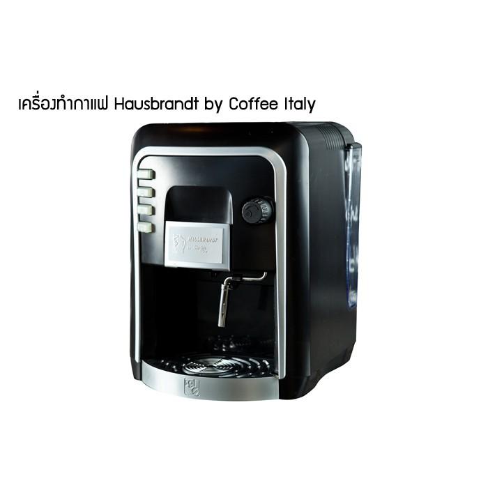 ขายดี! เครื่องทำกาแฟ แคปซูล COFFEE ITALY HAUSBRANDT ฮิต!