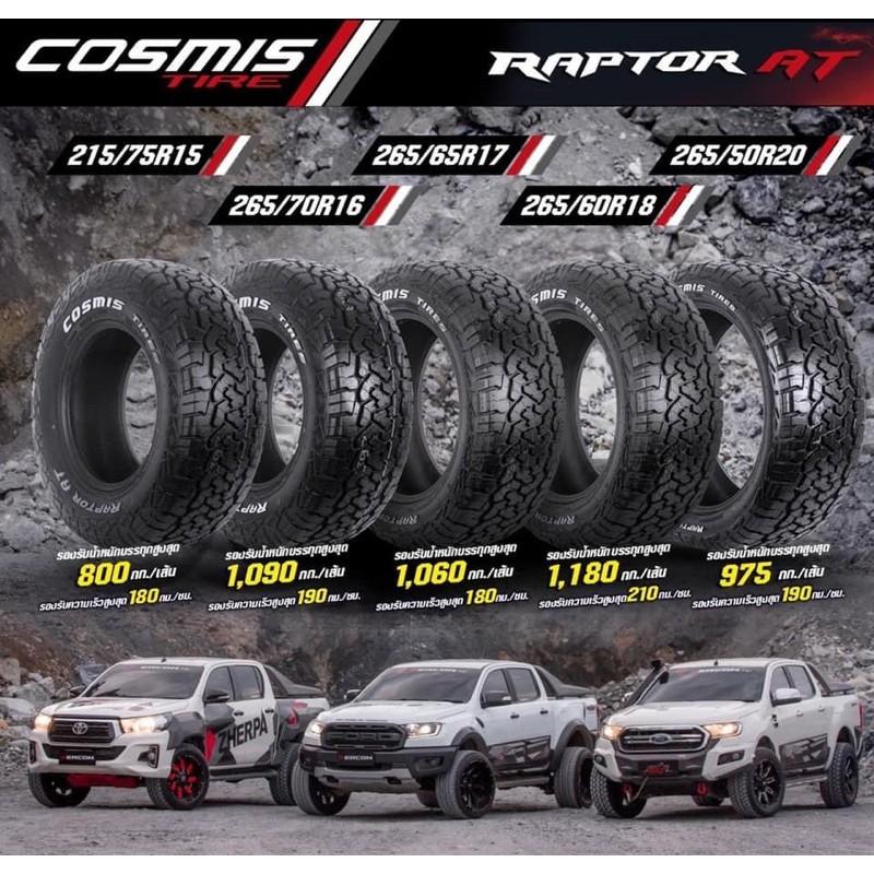 ยาง Cosmis 265/65R17 Raptor AT ปี20 ( 4 เส้น)