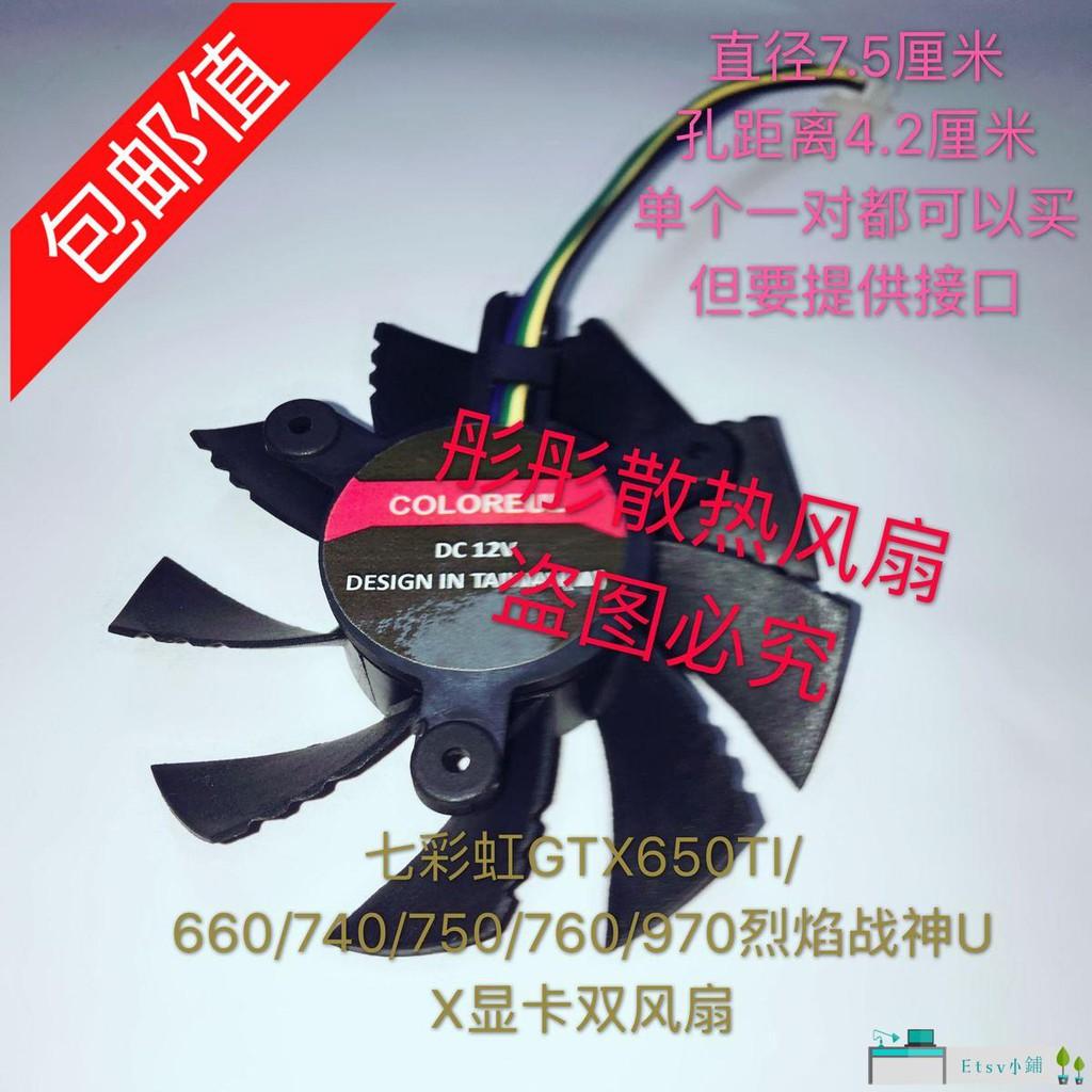 พัดลมระบายความร้อน Gtx 550 Ti 650 Ti 560 750 Ti Gt 440 450 460 Gt 630
