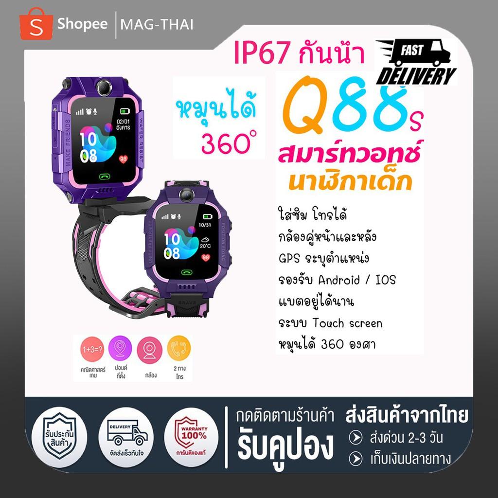 [เนนูภาษาไทย] Z6 นาฬิกาเด็ก Q88s นาฬืกาเด็ก smartwatch สมาร์ทวอทช์ ติดตามตำแหน่ง คล้าย imoo ไอโม่ ยกได้ หมุนได้ พร้อมส่ง