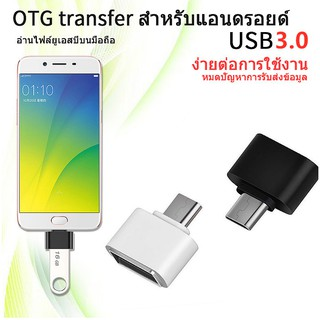 OTG Adapter USB to Micro USB Converter USB Flash Drive Cable Connector For Cellphone Tablet PC With OTG Pen Drive