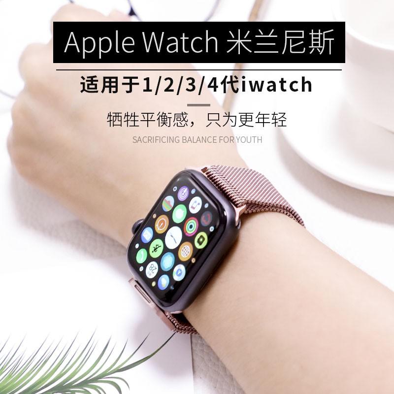 💖iwatch strap💖สายนาฬิกา Applewatch series4 รุ่นสร้างสรรค์ iwatch Milanese สายนาฬิกา Apple แนวโน้มบุคลิกภาพสามรุ่น 5 รุ่นใหม่กีฬา 4 รุ่นน้ำแบรนด์สแตนเลสที่ไม่ใช่ของแท้
