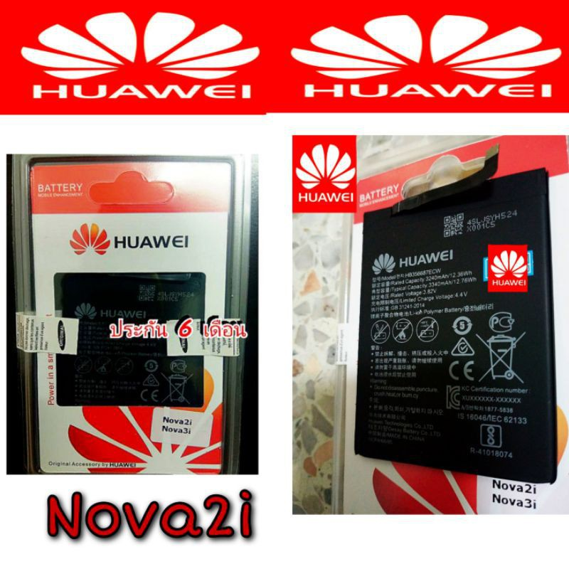 แบตเตอรี่โทรศัพท์มือถือ หัวเหว่ย battery Huawei Nova2i / Nova3i  แบต nova2i  / แบต nova3i / แบต P30liteมือถือ huawei