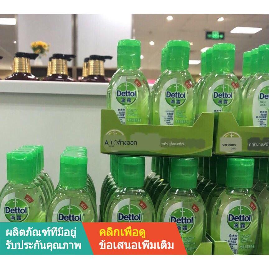 【พร้อมส่ง】【Dettol เจลล้างมืออ】☼◈﹍เจลทำความสะอาดมือแบบใช้แล้วทิ้งเดทตอล 50 มล. พร้อมแอลกอฮอล์ต้านเชื้อแบคทีเรียป้อง