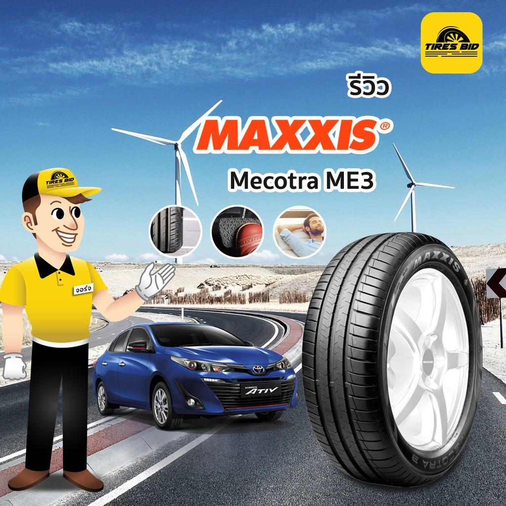 185/60R15  Maxxis MA-P3 ยางปี 2020 ราคารวมติดตั้งผ่อน 0% 10 เดือน