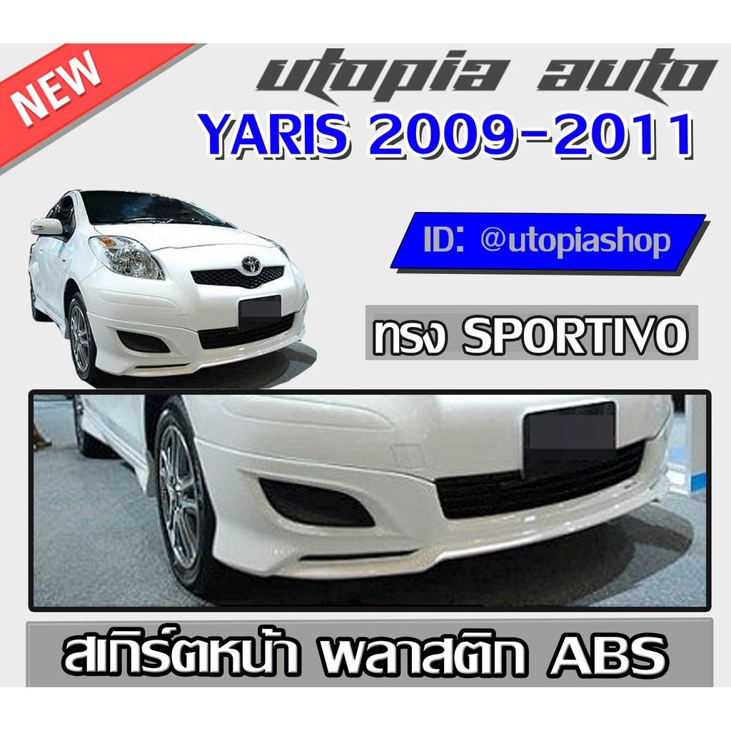 สเกิร์ตหน้า YARIS 2009-2011 ลิ้นหน้า ทรง SPORTIVO พลาสติก ABS งานดิบ ไม่ทำสี
