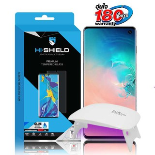 Hi-Shield 3D UV Glue Samsung Galaxy S10 Plus/S10  พร้อมเครื่องฉ