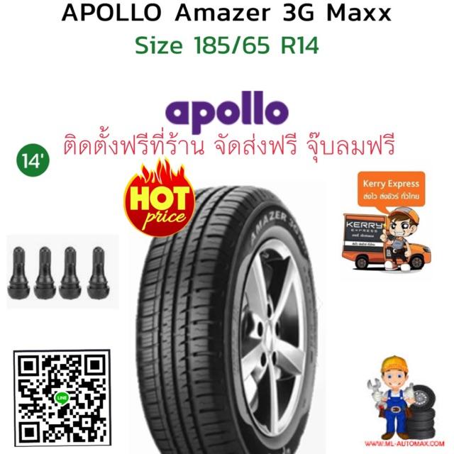 ยางใหม่ Apollo Amazer3GMAXX 185/65R14 จัดส่งฟรี
