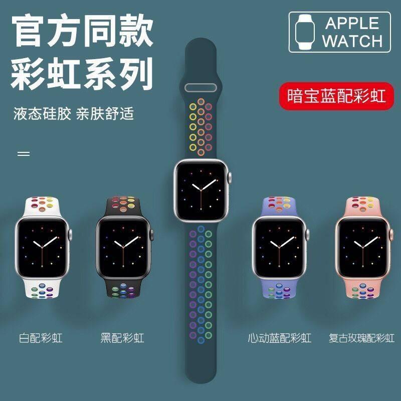 ❦สาย Applewatch ที่ใช้งานได้สายนาฬิกา iwatch S6 / 5/4/3/2/1 รุ่น SE สายรุ้งสายนาฬิกา Apple❊