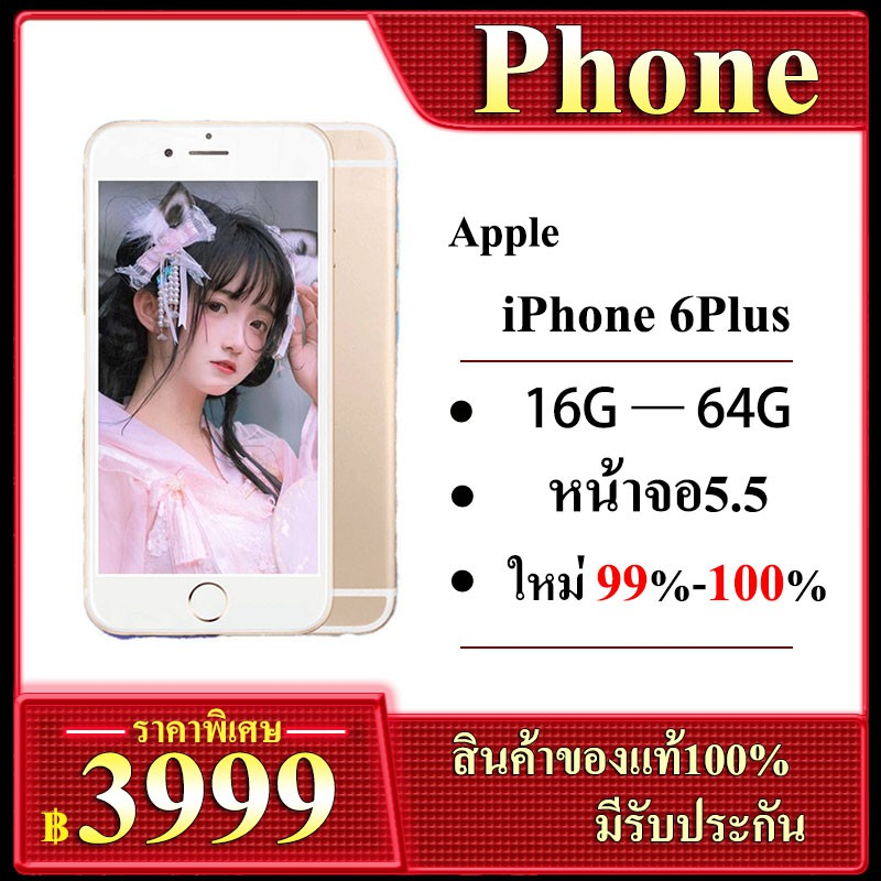 Apple iPhone 6plus ความจุ 64GB