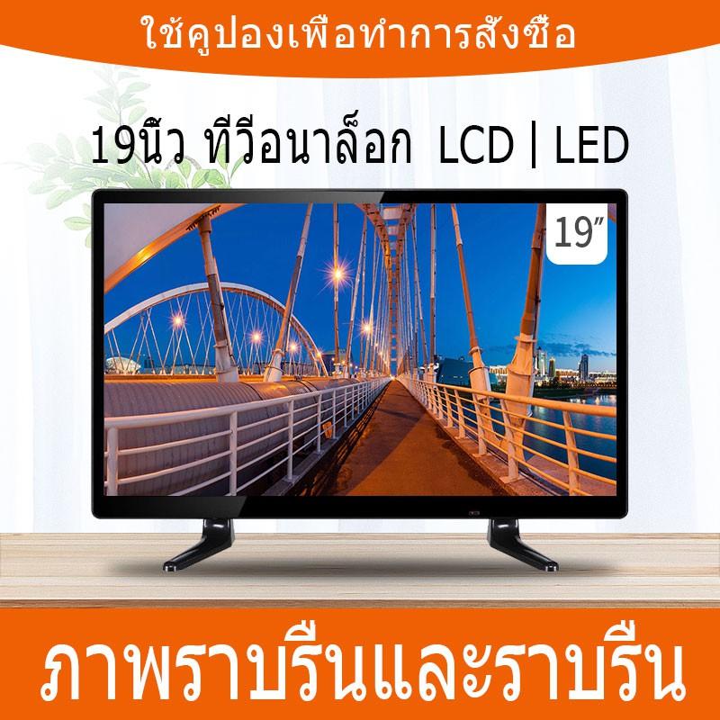 ทีวี 19 นิ้ว ขนาดเล็ก ทีวีไนครัวเรือนขนาดเล็ก ทีวีความละเอียดสูงใช้ในบ้าน โฮม LED ทีวี【พร้อมใบรับประกัน】