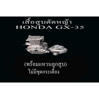 เสื้อสูบตัดหญ้า HONDA GX-35 (พร้อมแหวนลูกสูบ) ไม่มีชุดกระเดื่อง