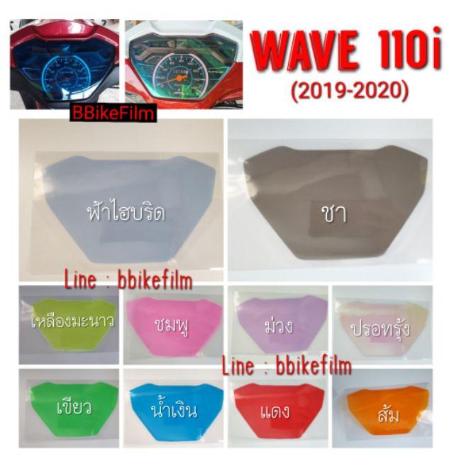 ฟิล์มไมล์ Wave 110i (2019 - 2021)