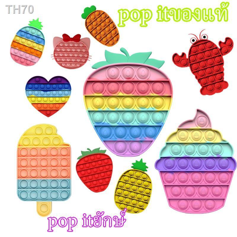 ☾☒🍒พร้อมส่งจากไทย 🍒pop it pop itของแท้ pop itยักษ์ ป๊อบอิต ปุ่มกดของเล่น pop it ที่กด ปุ่มกด ทีมสีรุ้ง หลากหลายแบบ pop