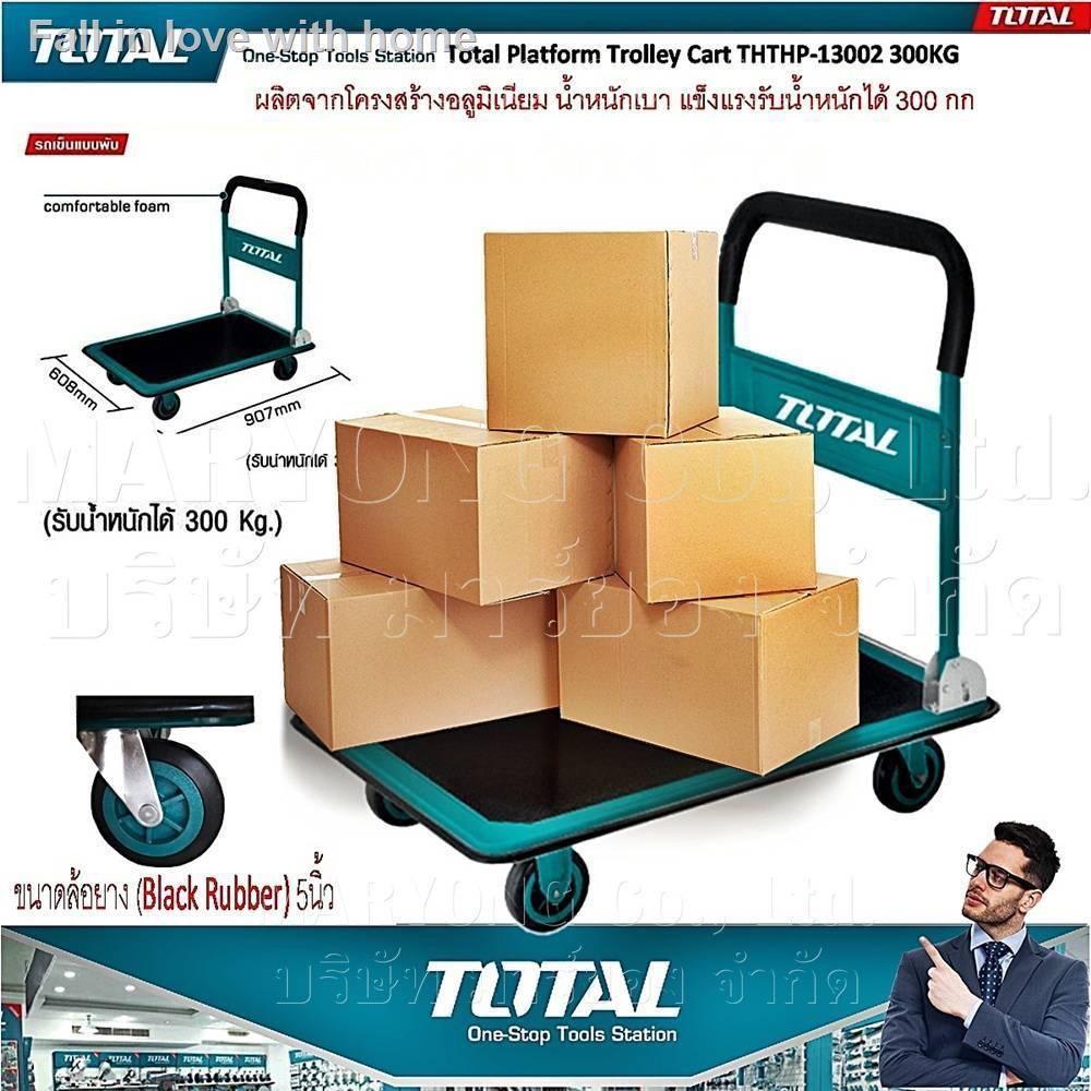 รถตะกร้าเข็นของ ▼◎☢Total Platform Trolley Cart THTHP-13002 300KG โทเทล รถเข็นเอนกประสงค์ พับได้ ขนาดบรรทุก โครงสร้าง