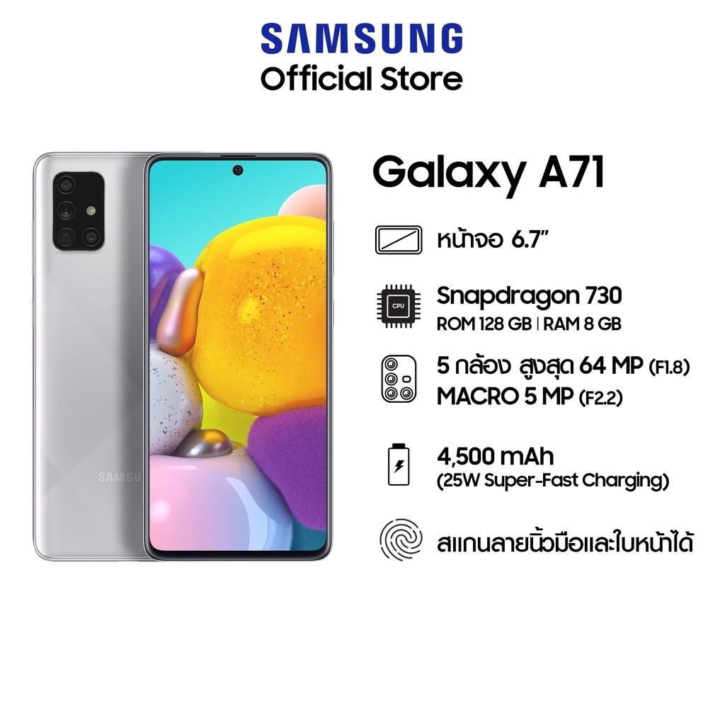 Samsung สมาร์ทโฟน Galaxy A71 8/128GB