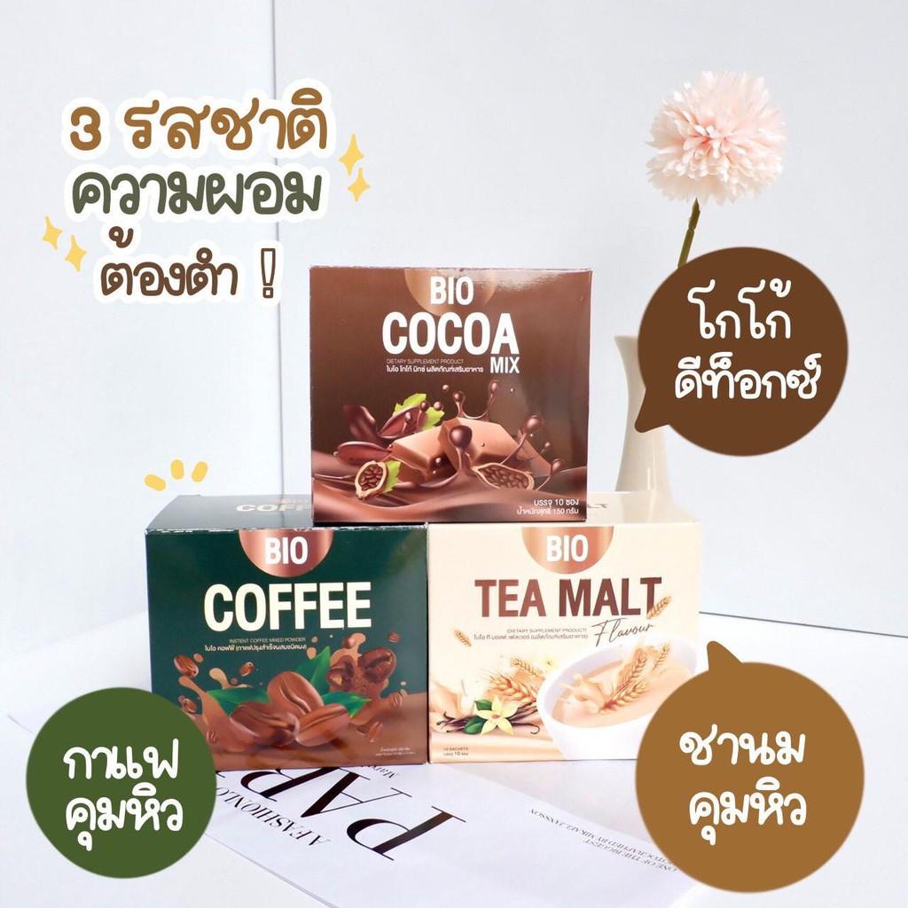 Bio Cocoa ไบโอ โกโก้ มิกซ์/Bio Coffee ไบโอ คอฟฟี่ กาแฟ/Bio Tea Malt ไบโอ ที มอลต์ (โปรซื้อ2แถม1แก้ว)