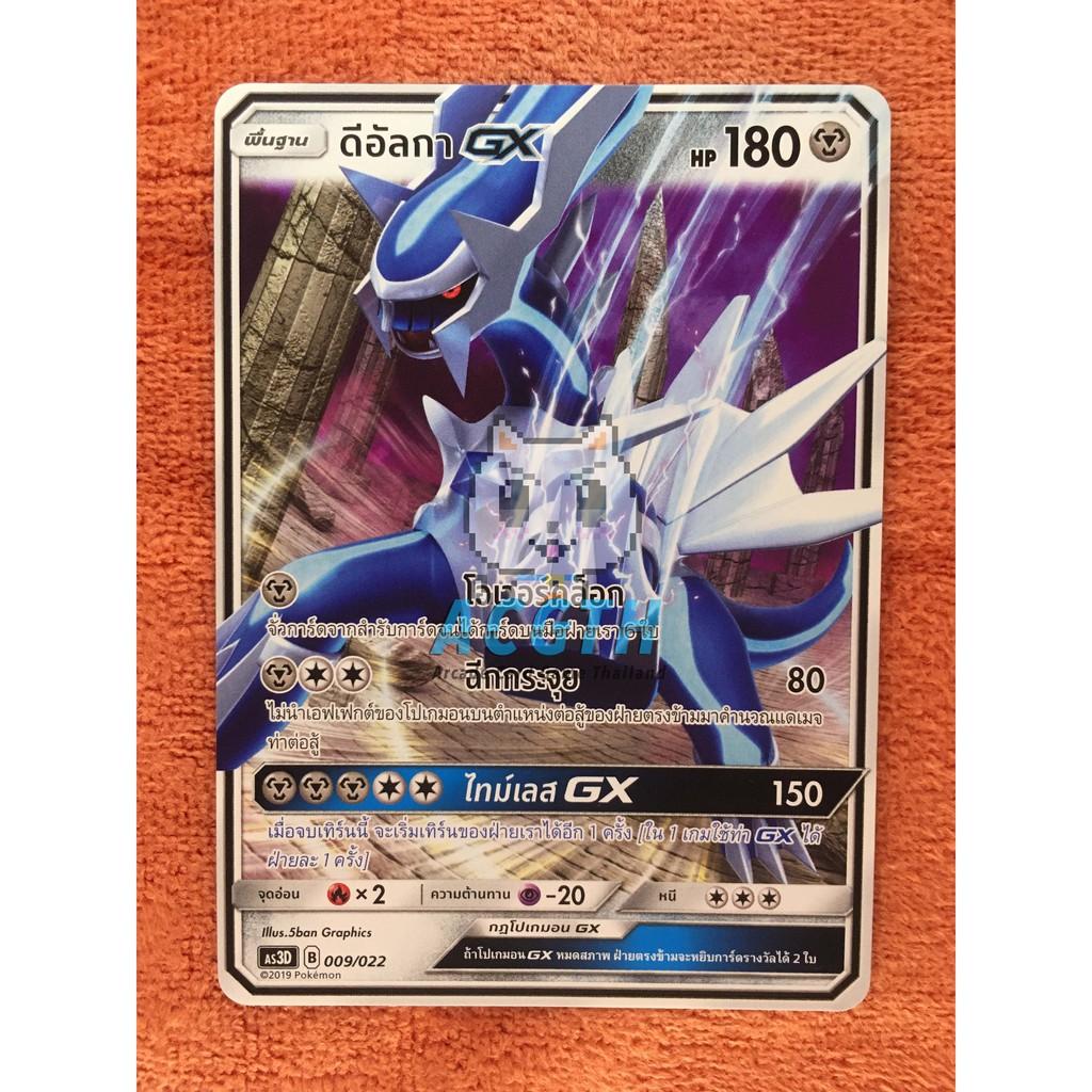 ดีอัลกา GX ประเภท เหล็ก (SD,RR) ชุดที่ 3 (เงาอำพราง)  [Pokemon TCG] การ์ดเกมโปเกมอนของเเท้