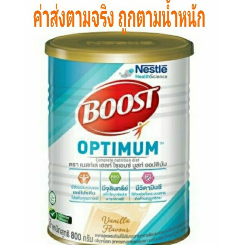 boost optimum 800กรัม คุณค่าทางอาหารสูง
