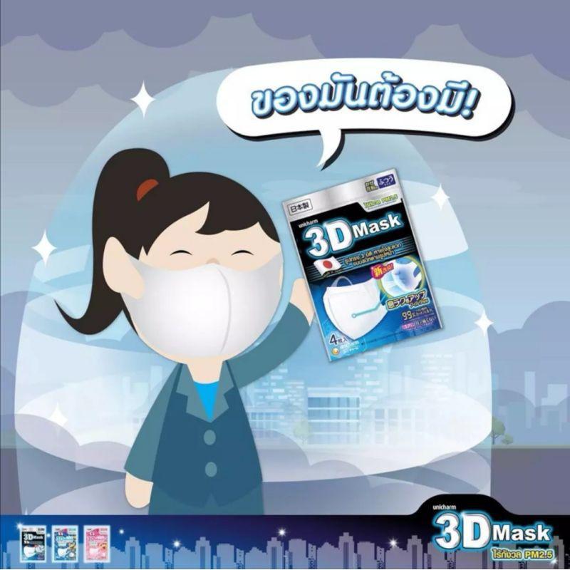 3D mask Unicharm ผ้าปิดจมูก3D Size M 😷 😷 😷
