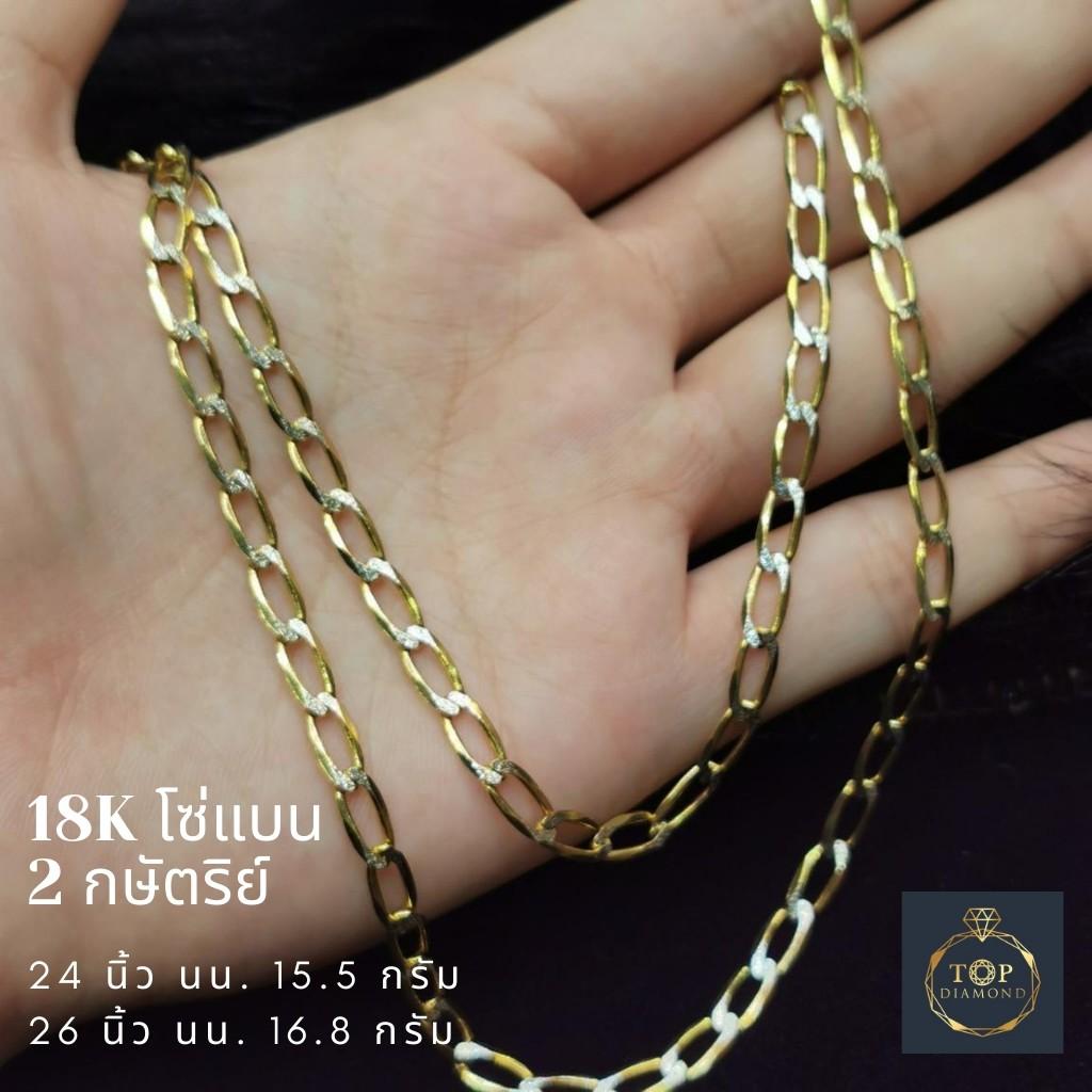 สร้อยคอทองคำแท้ อิตาลี18K ลายโซ่แบน 2 กษัตริย์  ตอกโค้ด 750 ลายสวย  ฟรี! กล่องของขวัญสุดหรู🎁 Top diamond  Topdiamond