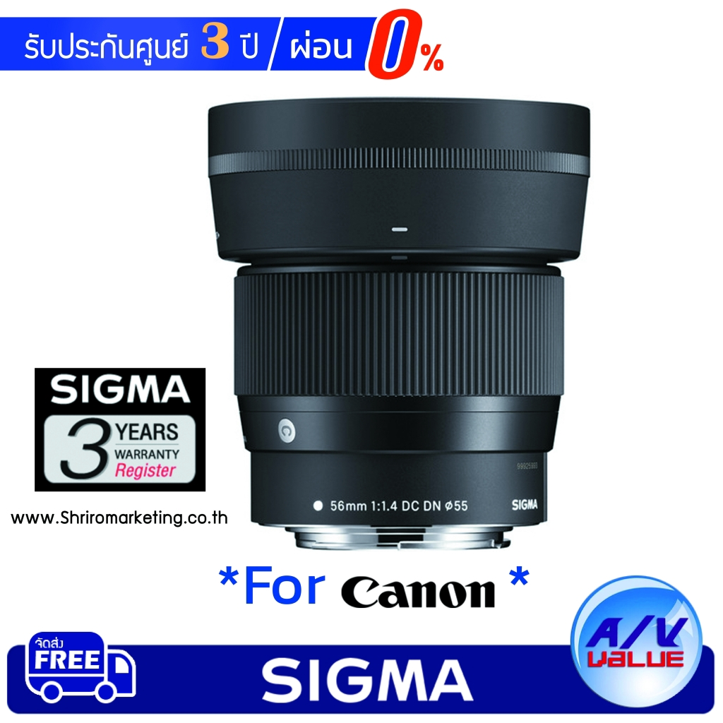 Sigma เลนส์ 56mm F1.4 DC DN ( C ) for CANON EF-Mount - ผ่อนชำระ 0% By AV Value
